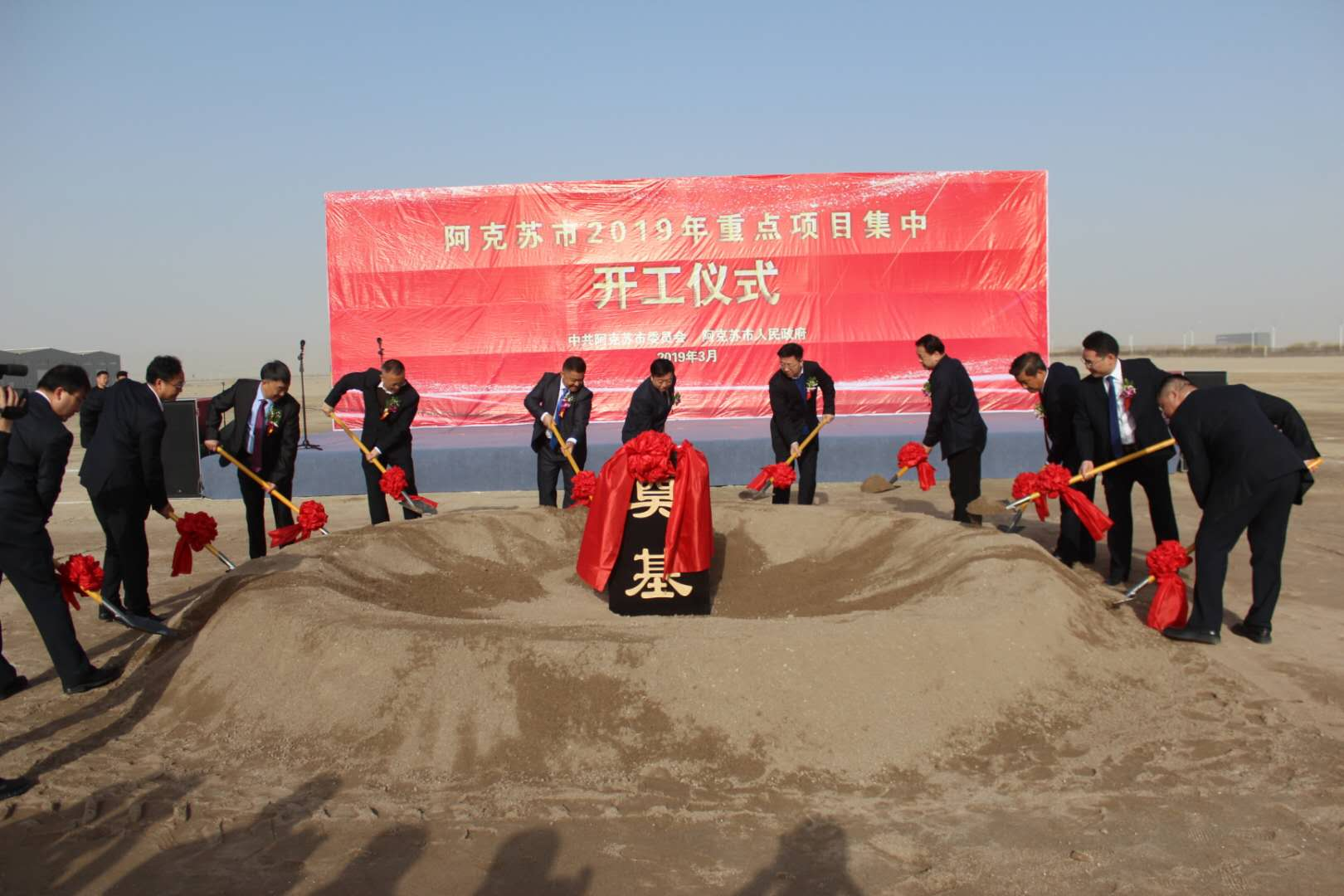 創蘭子公司新疆吉爾特電器有限公司奠基儀式