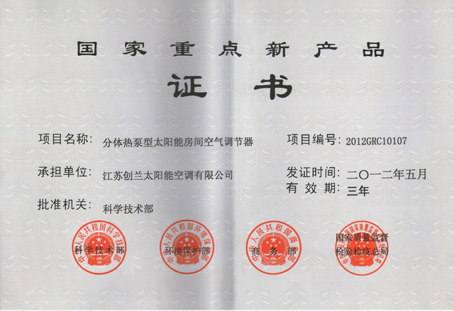 1-國家重點新產品證書